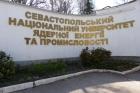Институт ядерной энергии и промышленности в Севастополе