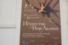 Фоторепортаж с выставки  «Искусство Рене Лалика»