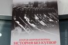 «Вторая мировая война: История без купюр»
