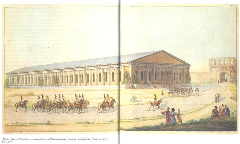 Проект здания Манежа – экзерциргауза. Раскрашенная гравюра по оригиналу Бетанкура. 1819 г.