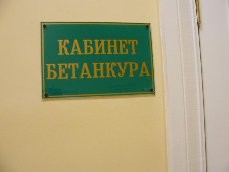 Кабинет Бетанкура в ПГУПС, в котором собраны экспонаты, связанные с его деятельностью и предметы его времени.