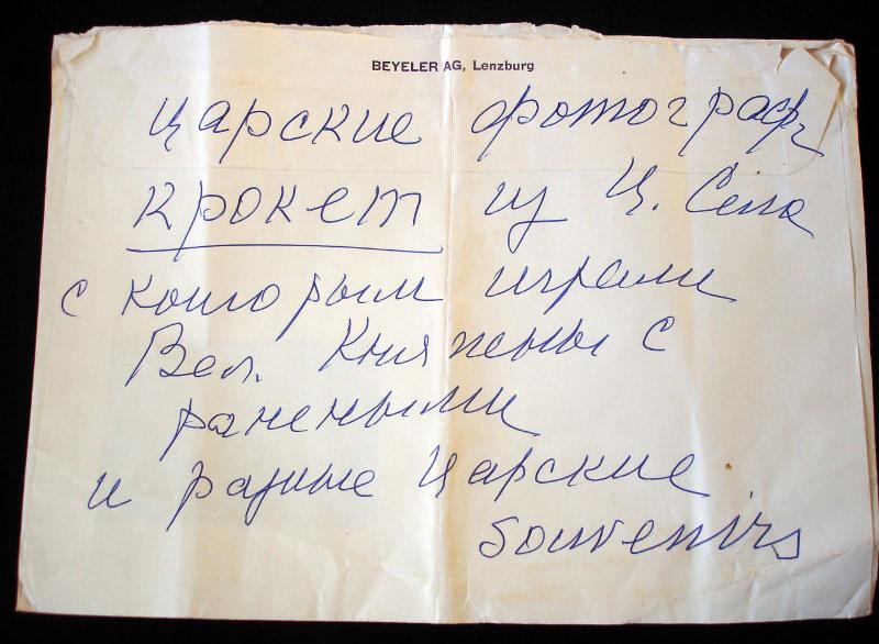 Записка, написанная Маргаритой Хитрово, благодаря которой ее потомки узнали историю настольного крикета цесаревича Алексея