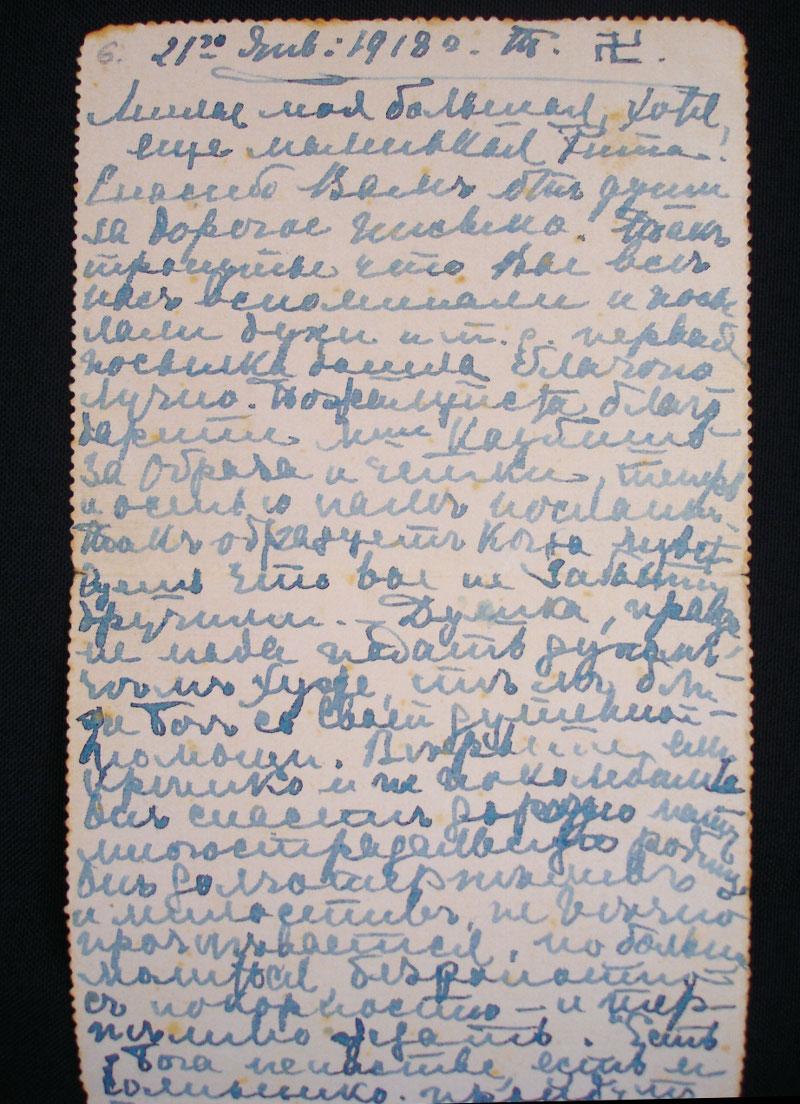 Письмо-секретка, полученное Маргаритой Хитрово от царицы Александры Федоровны из тобольского заточения
