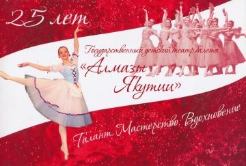 Танцующие «Алмазы Якутии»