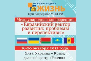 Ялта-2012 о евразийской интеграции