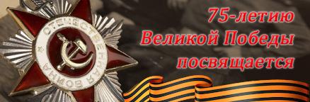 75-летию Великой Победы